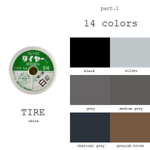 手芸 糸 地縫い糸 国産 シルク独特の美しい光沢としなやかな感触 絹100% 和洋装まつり用 14色展開 タイヤー 手縫い糸-500m|yamamoto-excy