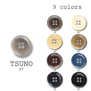 ボタン 15mm 1個から対応 スーツ・ジャケット向け 水牛調のボタン 素材: ポリエステル 9色展開 TSUNO|yamamoto-excy