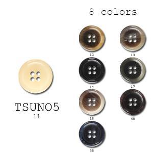 ボタン 15mm 1個から対応 スーツ・ジャケット向け 水牛調のボタン 素材: ポリエステル 8色展開 TSUNO-5|yamamoto-excy