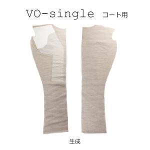 生地 芯地 造り毛芯 メンズコート用加工毛芯 シングル用 生成 VOコート用冬-シングル|yamamoto-excy