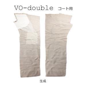 生地 芯地 造り毛芯 メンズコート用加工毛芯 ダブル用 生成 VOコート用冬-ダブル|yamamoto-excy