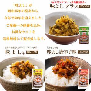 味よし60周年セット 【味/味唐/味プラ 小袋タイプ 3種類を各5個】 送料無料 yamamoto-foods