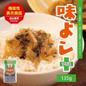 味よしプラス135g  おいしさそのまま機能性表示食品 ポイント消化 青森 お土産 手土産 ご飯のお供 人気 美味しい お取り寄せ グルメ 漬物 酒の肴 yamamoto-foods