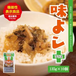 味よしプラス 【135g×10個】【期間限定 送料無料】 おいしさそのまま機能性表示食品 yamamoto-foods