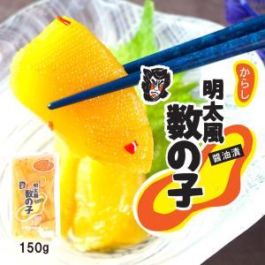からし 明太風 数の子 150g   青森 お土産 手土産 ご飯のお供 人気 美味しい お取り寄せ グルメ 漬物 酒の肴 おつまみ 東北|yamamoto-foods