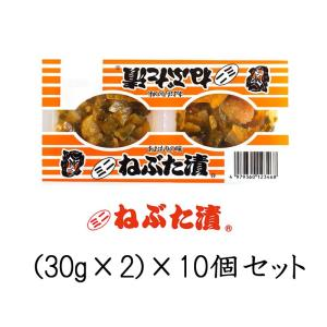 ミニねぶた漬 (30g×2)×10個セット  青森 お土産 ご飯のお供 人気 美味しい お取り寄せ おつまみ ねぶた漬け 大根 きゅうり 数の子 昆布 スルメ|yamamoto-foods