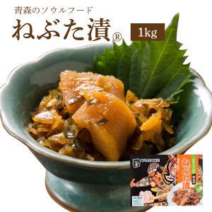 ねぶた漬1kg  青森 お土産 ご飯のお供 人気 美味しい お取り寄せ 漬物 酒の肴 おつまみ ねぶ...