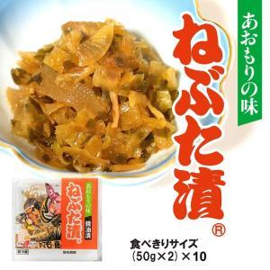 ねぶた漬 (50g×2)×10個セット   青森 お土産 ご飯のお供 人気 お取り寄せ 漬物 酒の肴 ねぶた漬け 大根 きゅうり 数の子 昆布 スルメ yamamoto-foods