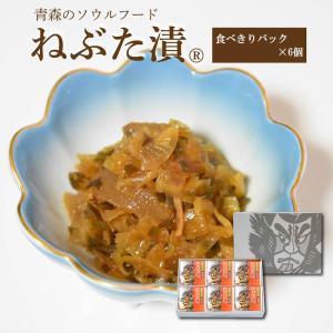 ねぶた漬(50g×2)×6個箱入セット  青森 お土産 ご飯のお供 人気 お取り寄せ 漬物 酒の肴 ねぶた漬け 大根 きゅうり 数の子 昆布 スルメ|yamamoto-foods