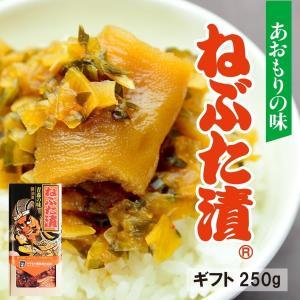ギフト ねぶた漬 250g   青森 お土産 ご飯のお供 人気 美味しい お取り寄せ 漬物 酒の肴 おつまみ ねぶた漬け 大根 きゅうり 数の子 昆布 スルメ|yamamoto-foods