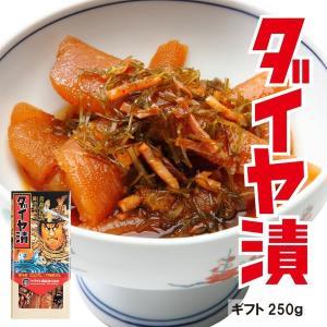 ギフト ダイヤ漬 250g    青森 お土産 手土産 東北 ご飯のお供 人気 美味しい お取り寄せ 漬物 酒の肴 おつまみ 数の子 昆布 スルメ|yamamoto-foods
