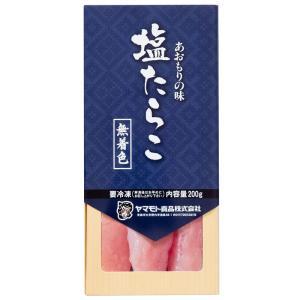 ギフト塩たらこ無着色200g【要冷凍約180日】 タラコ お取り寄せ 酒の肴 お土産 yamamoto-foods