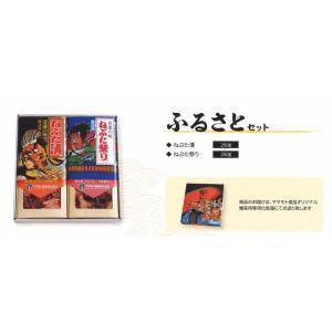 ふるさとセット【Gね/祭】      ご飯のお供 漬物 東北 青森 ギフト セット 詰め合わせ|yamamoto-foods