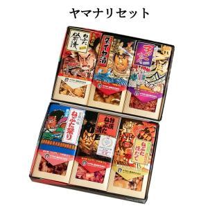 ヤマナリセット【G松/ダ/子/祭/特ね/ほ】   ご飯のお供 漬物 東北 青森 ギフト セット 詰め合わせ|yamamoto-foods