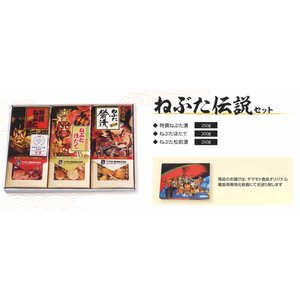 ねぶた伝説セット【G特/ほ/松】ご飯のお供 漬物 東北 青森 ギフト セット 詰め合わせ|yamamoto-foods