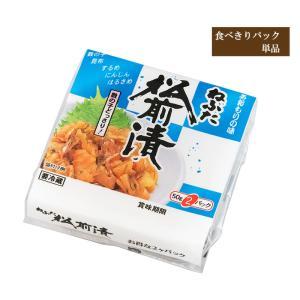 ねぶた 松前漬 50g×2   ポイント消化 数の子松前漬け 数の子 ご飯のお供 人気 お取り寄せ グルメ 酒の肴 おつまみ|yamamoto-foods