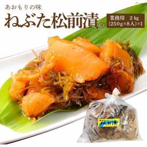 ねぶた 松前漬 2kg   数の子松前漬け 数の子 ご飯のお供 人気 お取り寄せ グルメ 酒の肴 おつまみ|yamamoto-foods
