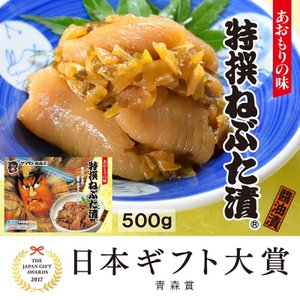 特撰ねぶた漬500g  青森 お土産 受賞 ご飯のお供 人気 美味しい お取り寄せ 漬物 酒の肴 おつまみ ねぶた漬け 大根 きゅうり 数の子 昆布 スルメ|yamamoto-foods