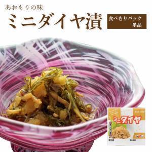 ミニダイヤ 50g×2    青森 お土産 手土産 東北 ご飯のお供 人気 美味しい お取り寄せ 漬物 酒の肴 おつまみ 数の子 昆布 スルメ|yamamoto-foods