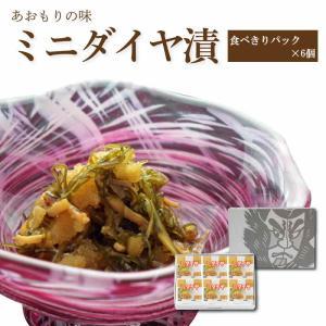 ミニダイヤ (50g×2)×6個箱入セット   青森 お土産 手土産 東北 ご飯のお供 人気 美味しい お取り寄せ 漬物 酒の肴 おつまみ 数の子 昆布 スルメ|yamamoto-foods