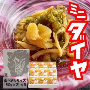 ミニダイヤ (50g×2)×9個箱入セット   青森 お土産 手土産 東北 ご飯のお供 人気 美味しい お取り寄せ 漬物 酒の肴 おつまみ 数の子 昆布 スルメ|yamamoto-foods
