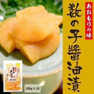 数の子醤油漬【100g×10個】  味付き かずのこ 人気 美味しい お取り寄せ グルメ  酒の肴 おつまみ|yamamoto-foods