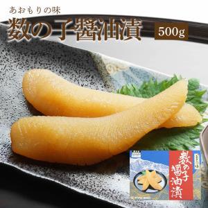 数の子 醤油漬 500g    味付き かずのこ 人気 美味しい お取り寄せ グルメ  酒の肴 おつまみ お正月 お節料理|yamamoto-foods