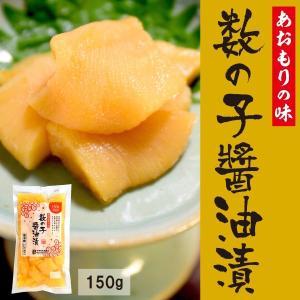 数の子 醤油漬 150g    味付き かずのこ 人気 美味しい お取り寄せ グルメ  酒の肴 おつまみ お正月 お節料理|yamamoto-foods