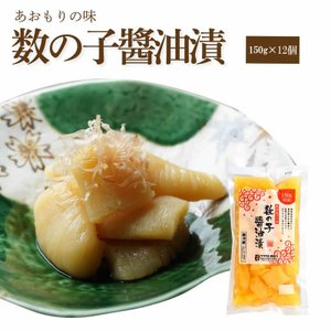 数の子醤油漬【150g×10個】  味付き かずのこ 人気 美味しい お取り寄せ グルメ  酒の肴 おつまみ|yamamoto-foods