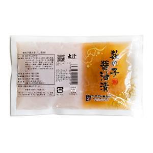 【出汁醤油】数の子醤油漬100g【単品】  味付き かずのこ 人気 お取り寄せ グルメ  酒の肴 おつまみ|yamamoto-foods