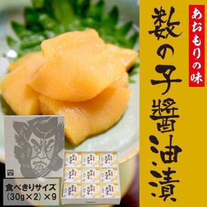 数の子 醤油漬 (30g×2)×9個箱入セット   味付き かずのこ 人気 美味しい お取り寄せ グルメ  酒の肴 おつまみ お正月 お節料理|yamamoto-foods