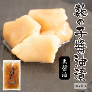 【黒醤油】数の子醤油漬【100g×10個】  味付き かずのこ 人気 お取り寄せ グルメ  酒の肴 おつまみ|yamamoto-foods