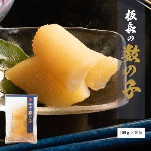 板長の数の子 【100g×10個】 送料無料 味付き数の子 カズノコ 鯑 味付き|yamamoto-foods