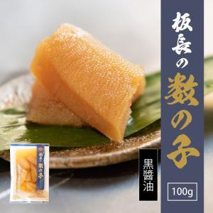 板長の数の子【黒醤油】100g  味付き数の子 カズノコ 鯑 味付き|yamamoto-foods
