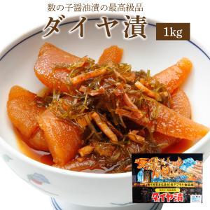 ダイヤ漬1kg  青森 お土産 手土産 東北 ご飯のお供 人気 美味しい お取り寄せ 漬物 酒の肴 おつまみ 数の子 昆布 スルメ|yamamoto-foods
