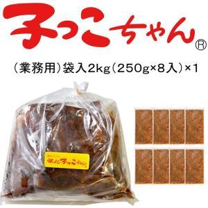 子っこちゃん2kg  青森 お土産 手土産 ご飯のお供 人気 美味しい お取り寄せ グルメ 漬物 酒の肴 おつまみ 東北|yamamoto-foods