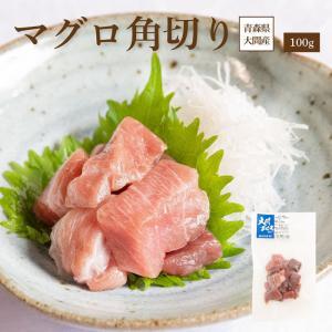 まぐろ角切り100g 【要冷凍約7日】|yamamoto-foods