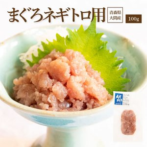 まぐろネギトロ用100g 【要冷凍約7日】|yamamoto-foods