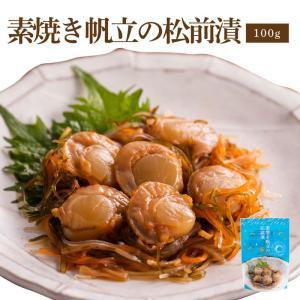 素焼き帆立の松前漬100g   数の子松前漬け 数の子 ご飯のお供 人気 お取り寄せ グルメ 酒の肴 おつまみ yamamoto-foods