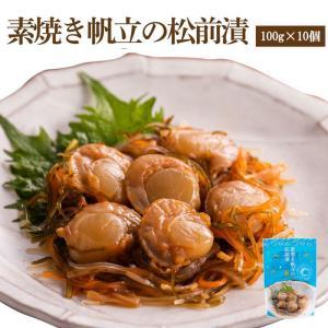 素焼き帆立の松前漬【100g×10個セット】|yamamoto-foods