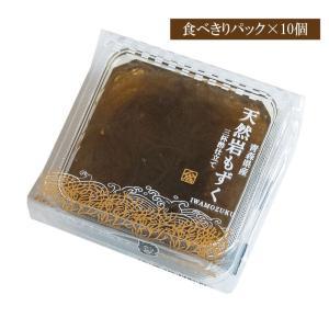 岩もずく三杯酢仕立て【食べきりパック×10個セット】|yamamoto-foods