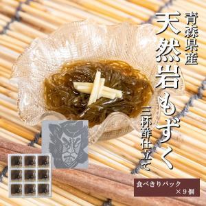 岩もずく三杯酢仕立て【食べきりパック×9個箱入セット】|yamamoto-foods