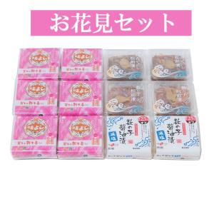 お花見セット 【送料無料】 yamamoto-foods