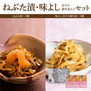 ねぶた漬・味よし岩下の新生姜入セット【ねP3/岩下P3】|yamamoto-foods