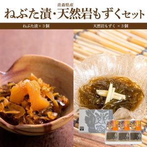ねぶた漬・岩もずくセット【ねP3/もP3】|yamamoto-foods