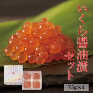 いくら醤油漬セット 送料無料 イクラ  セット 詰め合わせ 合計300g|yamamoto-foods