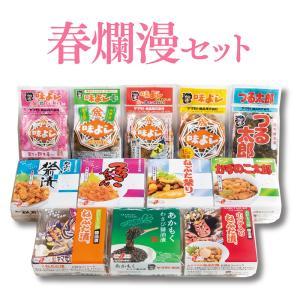 春爛漫セット 【送料無料】 yamamoto-foods