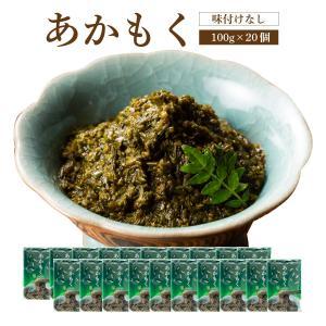 国産あかもく100g×20個セット  送料無料 海藻 ぎばさ アカモク ギンバソウ ナガモ フコイダン スーパー海藻 スーパーフード|yamamoto-foods