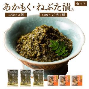 こちらは包装不可の商品となります。  【あかもく】 ミネラルなどの豊富な栄養素を含んだ話題の海藻! ...