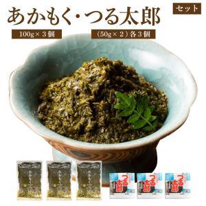 国産 あかもく 100g ・ つる太郎 (50g×2)各3個セット   海藻 ぎばさ アカモク ギンバソウ ナガモ フコイダン スーパーフード|yamamoto-foods